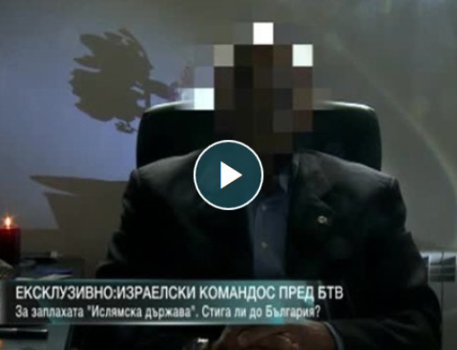 """Ексклузивно: Специално интервю пред bTV с израелски командос за заплахата """"Ислямска държава"""""""